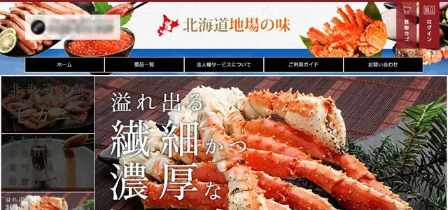 北海道地場の味(旧:海賊.com)