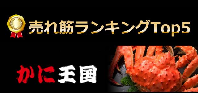 通販で本タラバガニを激安で取り寄せ!かに王国の売れ筋ランキングTop5