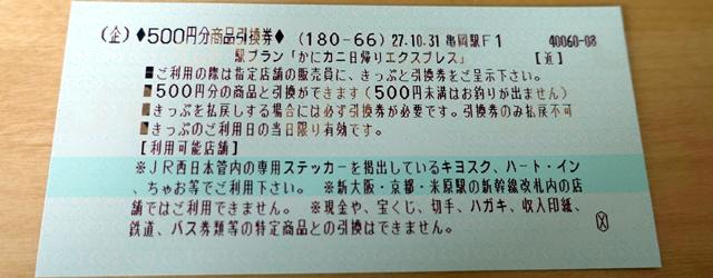 500円分商品引換券